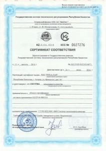 Сертификат ISO 2